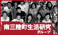 南三陸町生活研究グループ