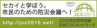 2015防災世界会議日本CSOネットワーク
