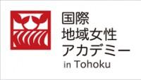 国際地域女性アカデミーin Tohoku