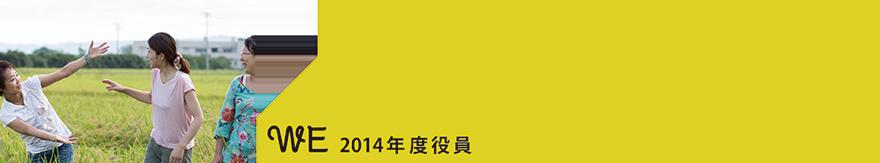 WE2014年度役員