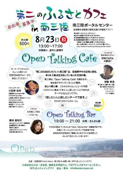 cafe_flier