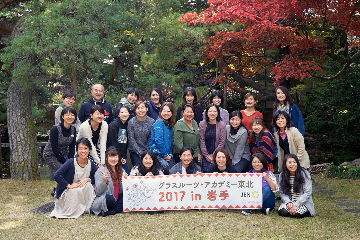 Grassroots Academy Tohoku