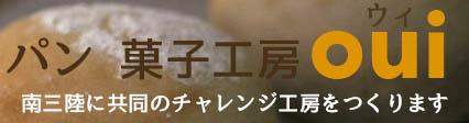 パン菓子工房oui