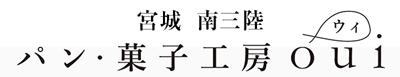パン・菓子工房oui(ウィ)