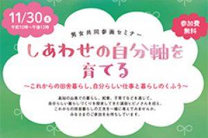 [南三陸]11月30日 (土) 男女共同参画セミナーを開催します