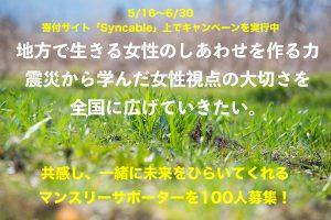 マンスリーサポーター100人募集キャンペーン __5/16(土)〜6/30(火)