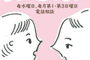 女性のしごと相談窓口『yukimichiだより』vol.3__「他者とふれ合おう」発行しました