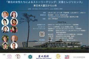 [オンライン] 4月11日 (日) 東北の女性たちによるストーリーテリング 「災害とレジリエンス」