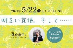 [オンライン] 5月22日(土)講演会を開催します。__「明るい覚悟。そして・・・・・・」