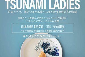 [オンライン] 3月7日 (日) オンライン上映・イベントのお知らせ__『TSUNAMI LADIES ~日本とチリ、海を越えた女性たちの物語~』