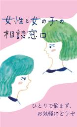 女性と女の子のための相談窓口