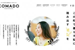 この町で暮らす私に踏み出す勇気を__~COMADOのウェブサイトをオープンしました。